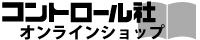 コントロール社オンラインショップ